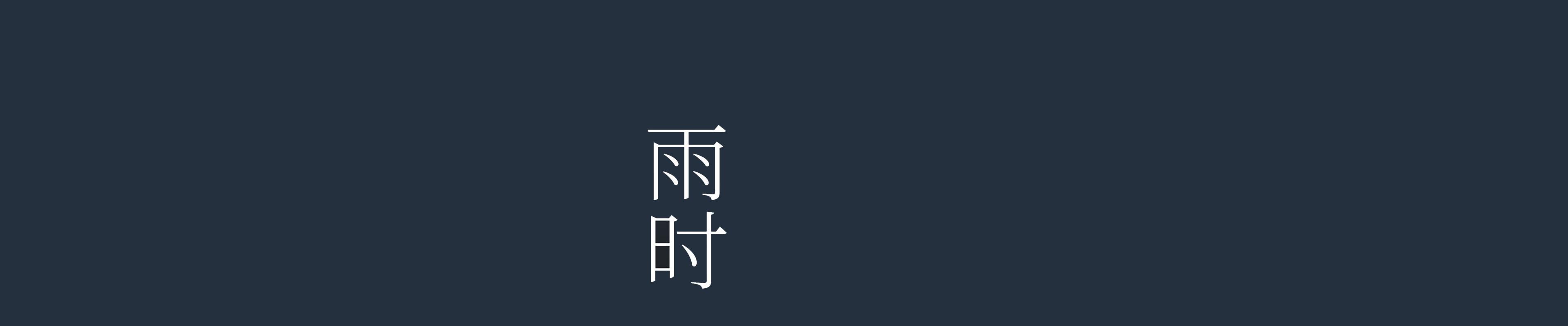 [已购]雨时-草蜢资源