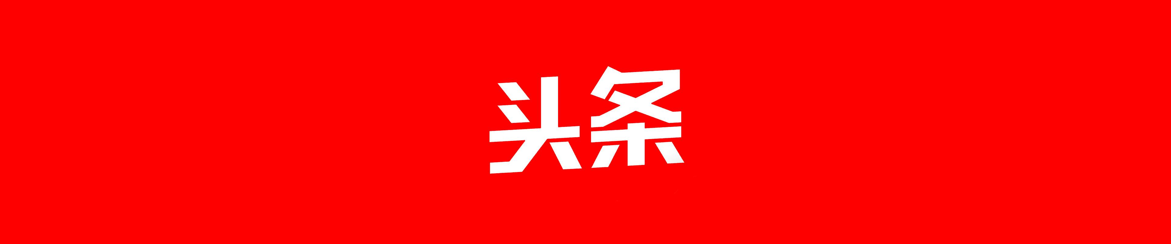 [已购]今日头条(专业版)-草蜢资源