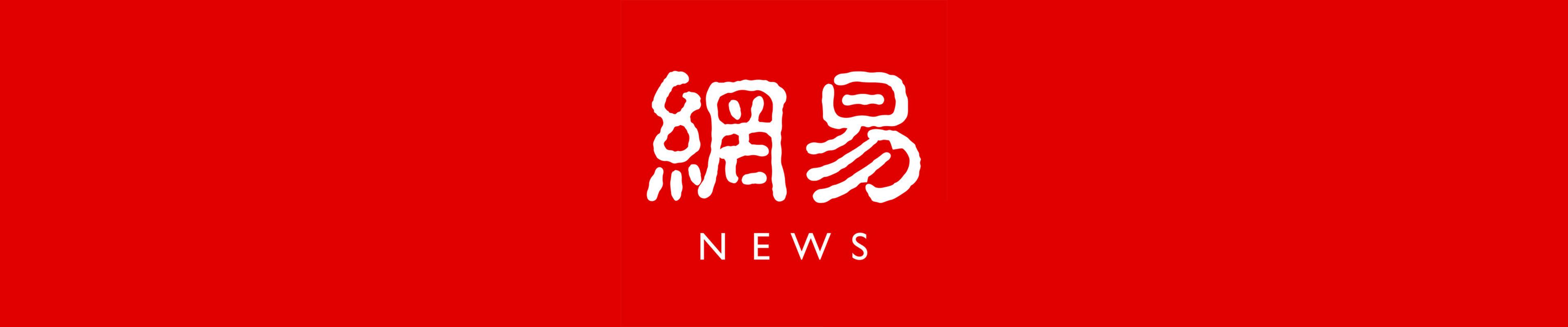 [已购]网易新闻(专业版)-草蜢资源