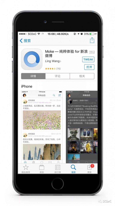 [已购]Moke — 纯粹体验 for 新浪微博-草蜢资源