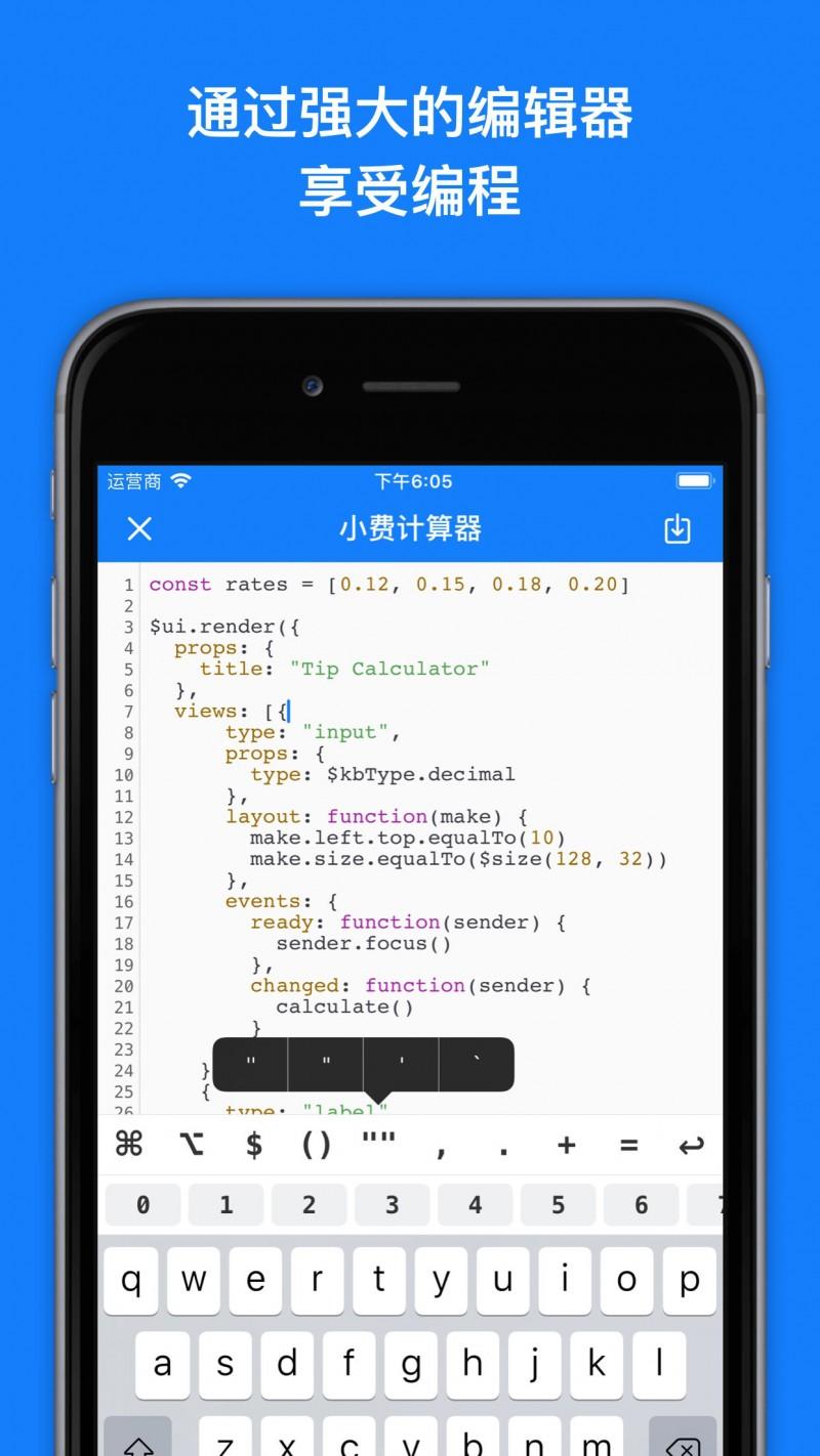JSBox – 学会写代码