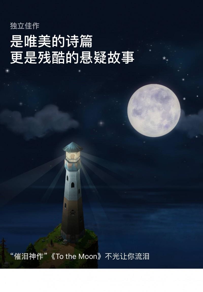 [已购]去月球-To the Moon-草蜢资源