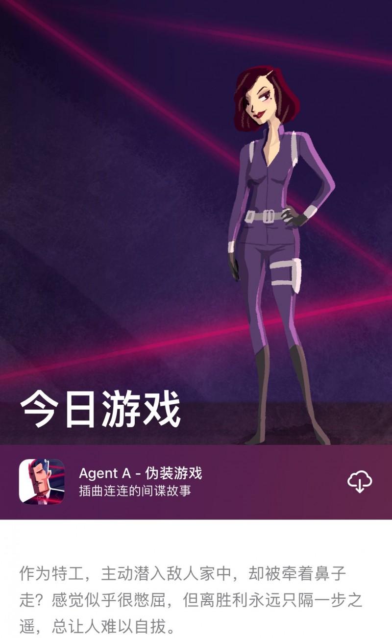[已购]Agent A – 伪装游戏-草蜢资源