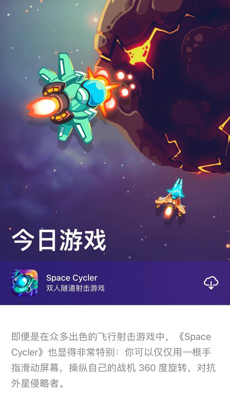 [已购]Space Cycler-草蜢资源