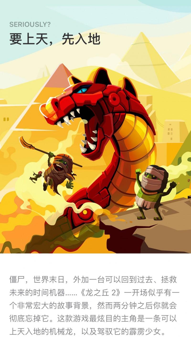 [已购]Dragon Hills 2 (龙之丘2)-草蜢资源