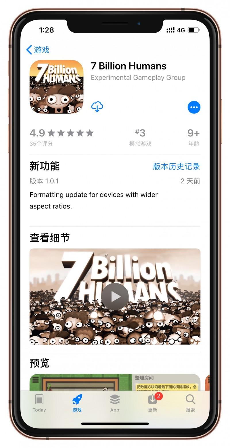 [已购]7 Billion Humans-草蜢资源