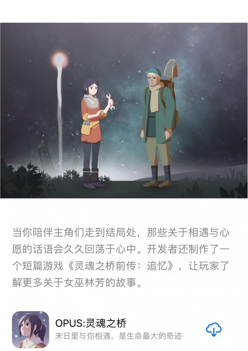 [内购]OPUS:灵魂之桥-草蜢资源