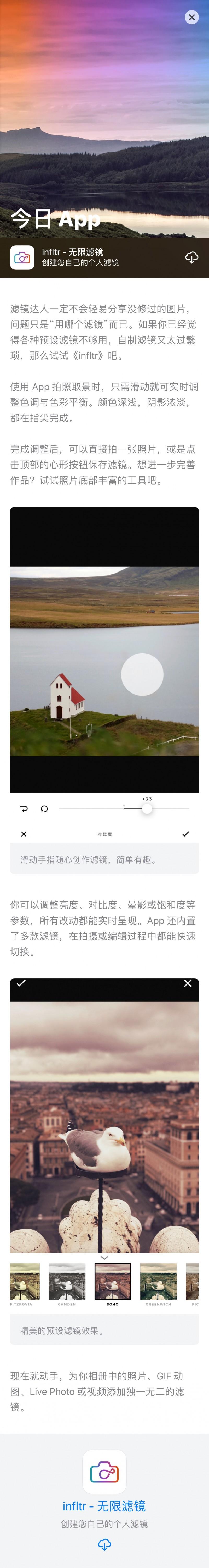 [已购]infltr – 无限滤镜-草蜢资源