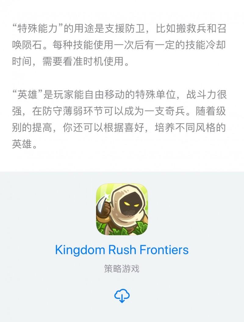 [已购]Kingdom Rush Frontiers-草蜢资源
