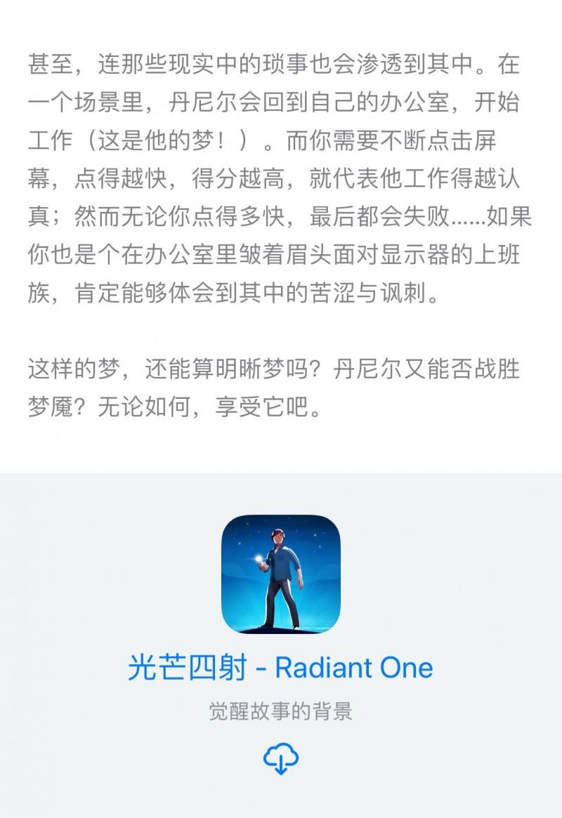 [已购]光芒四射 – Radiant One-草蜢资源