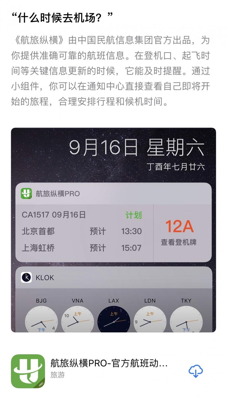 航旅纵横PRO-官方航班动态、手机值机、机票