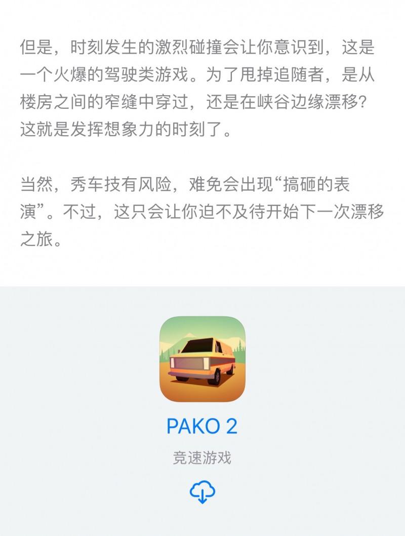 [已购]PAKO 2-草蜢资源