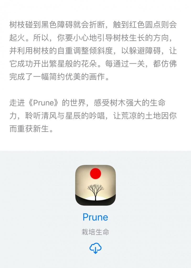 [已购]Prune-草蜢资源