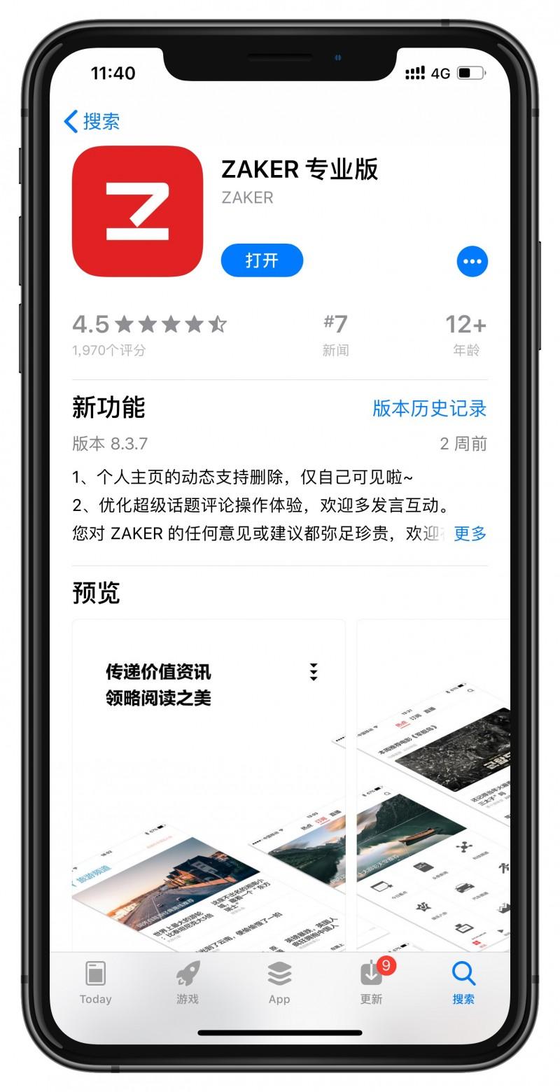 [已购]ZAKER 专业版-草蜢资源