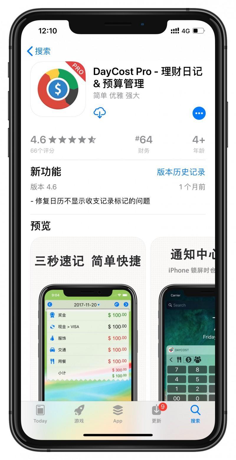 DayCost Pro – 理财日记 & 预算管理