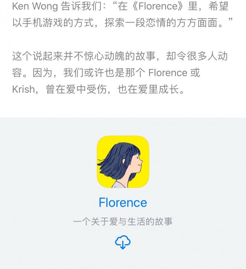 [已购]Florence-草蜢资源