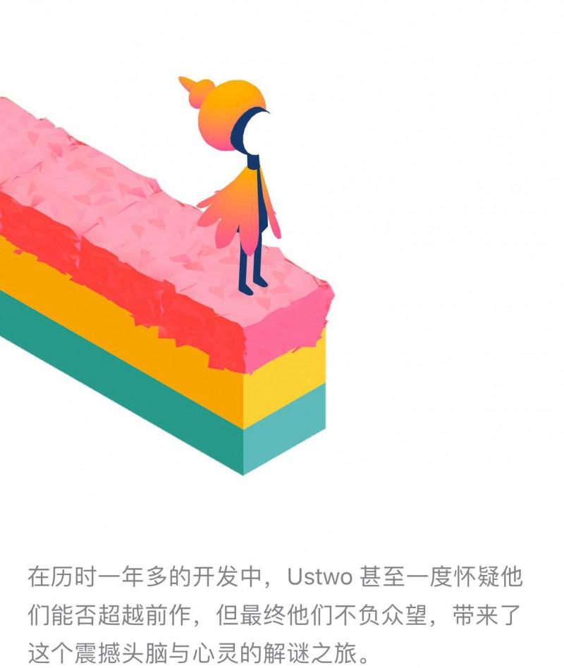 [已购]纪念碑谷2 (Monument Valley  2)-草蜢资源