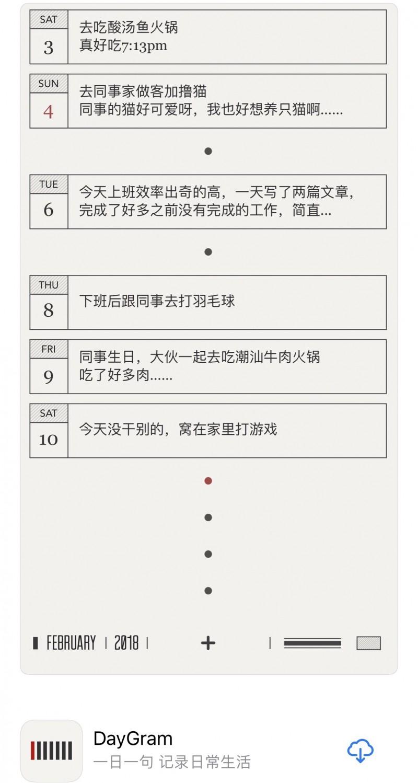 [已购]DayGram-草蜢资源