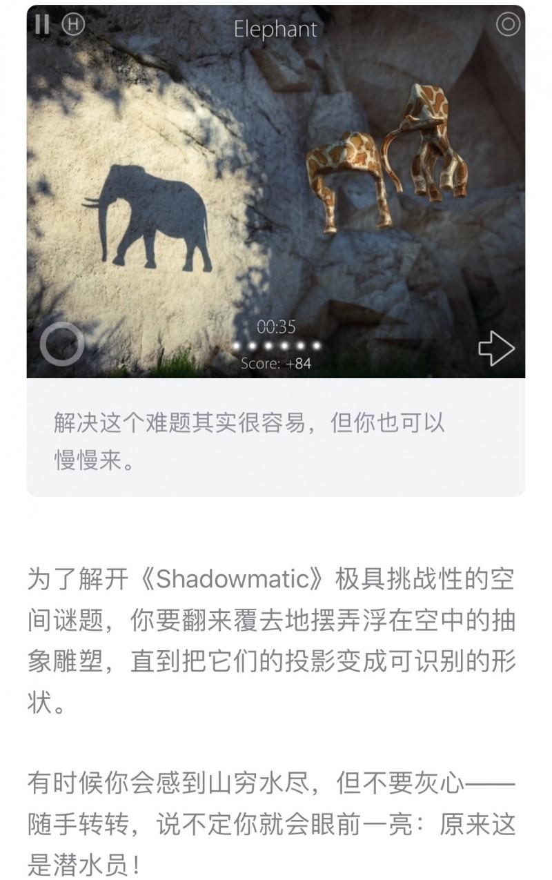 [已购]Shadowmatic-草蜢资源