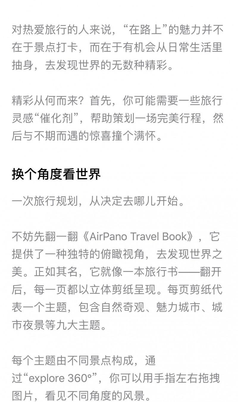 [已购]AirPano Travel Book-草蜢资源