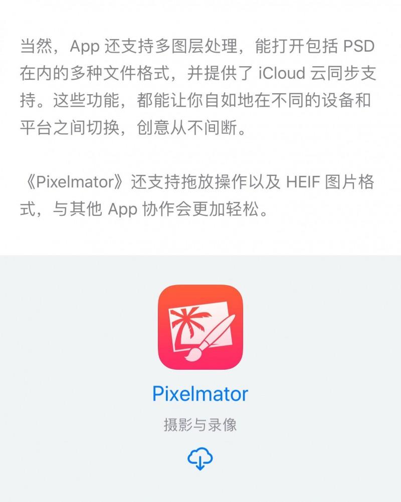[已购]Pixelmator-草蜢资源