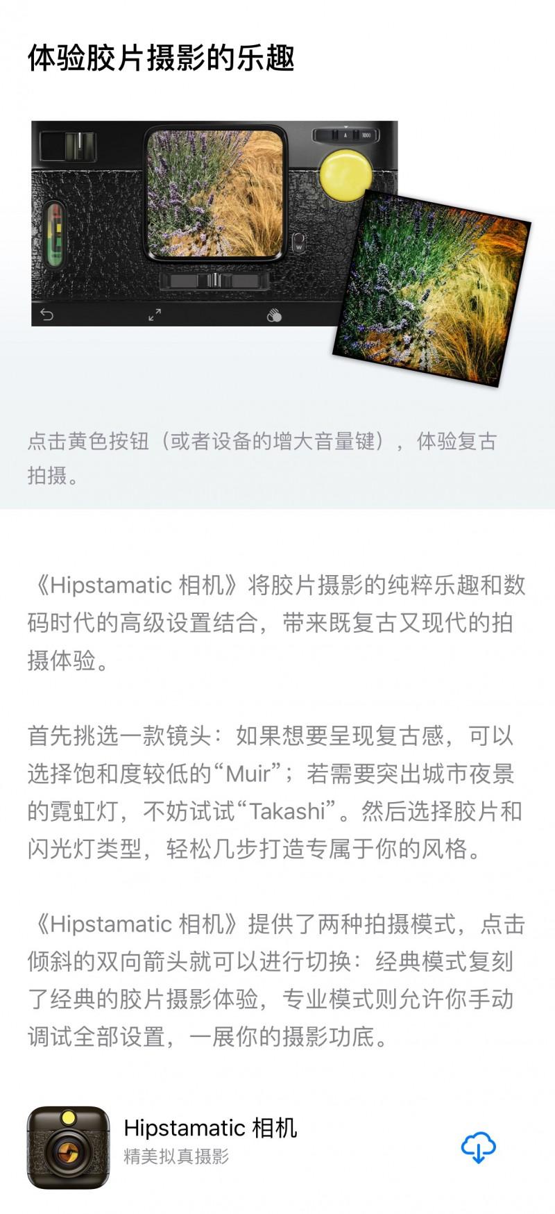 [已购]Hipstamatic 相机-草蜢资源