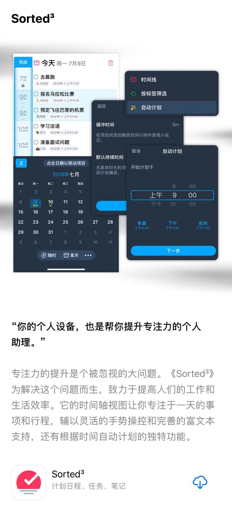 [内购]Sorted³-草蜢资源