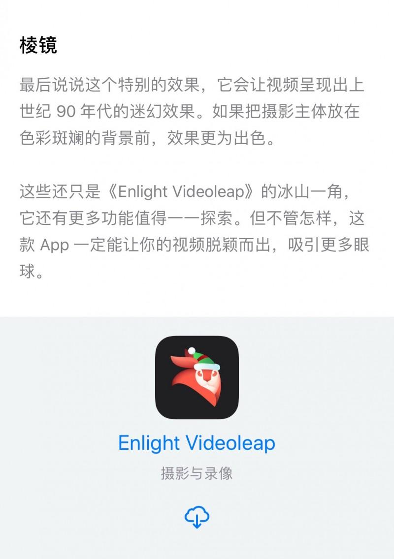 [内购]Enlight Videoleap-草蜢资源