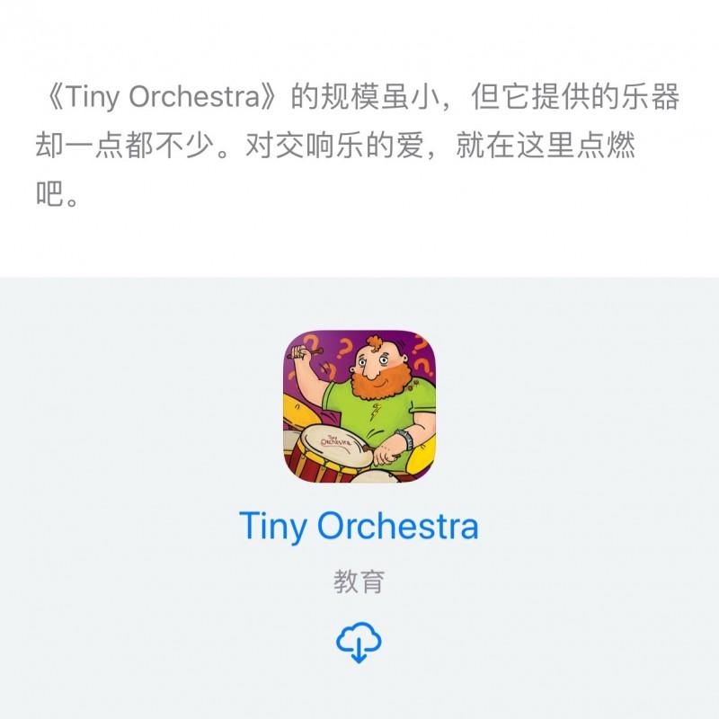 [已购]Tiny Orchestra-草蜢资源