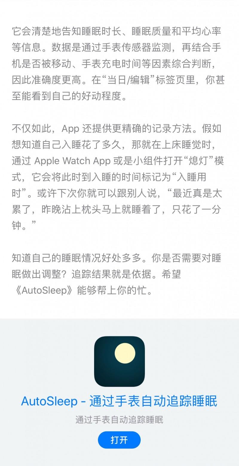 AutoSleep – 通过手表自动追踪睡眠