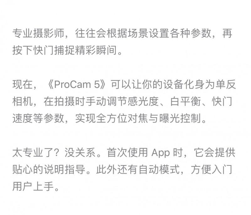 ProCam 6