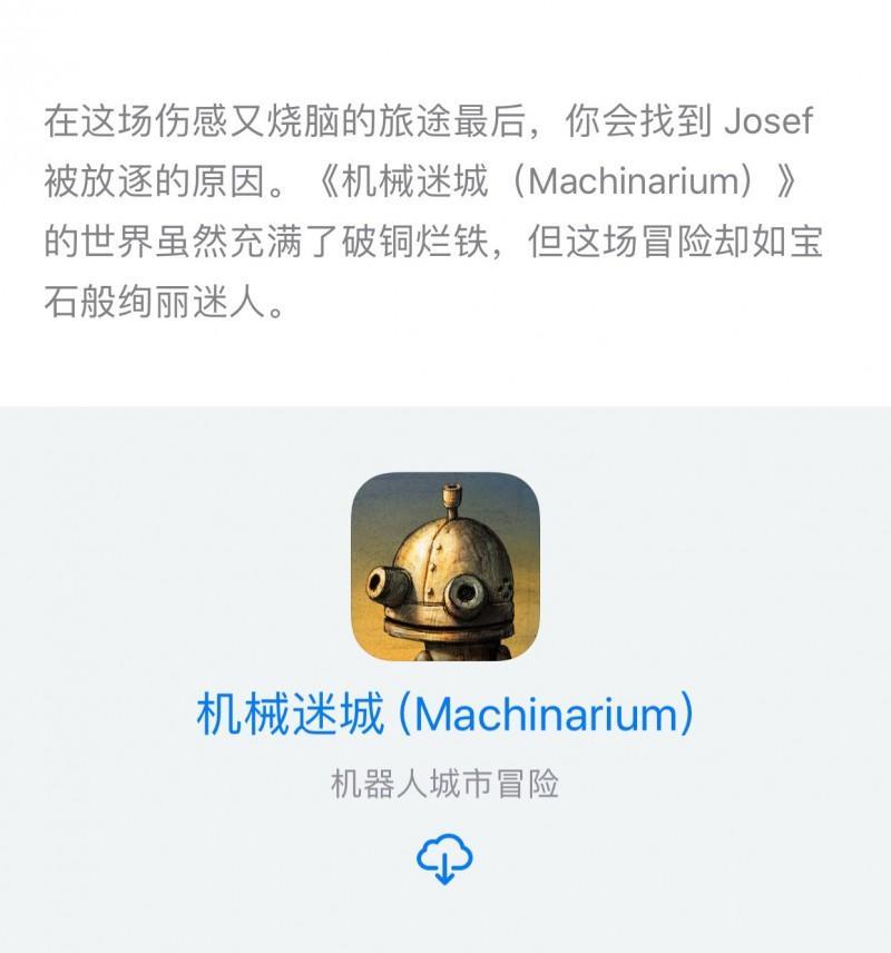 [已购]机械迷城 (Machinarium)-草蜢资源