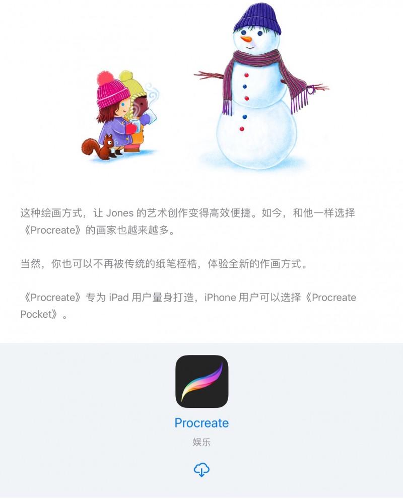 [已购]Procreate-草蜢资源