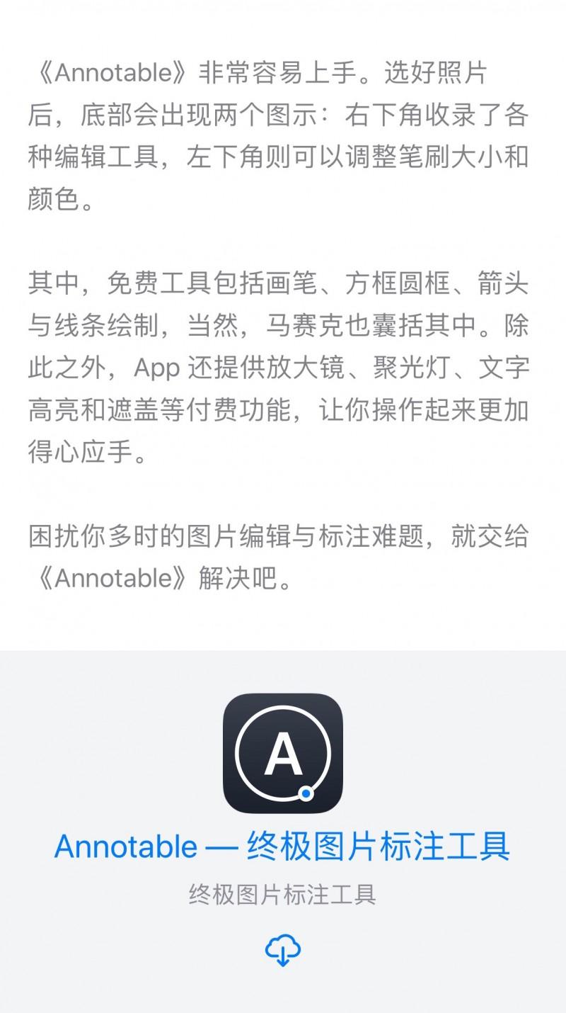 [内购]Annotable — 终极图片标注工具-草蜢资源