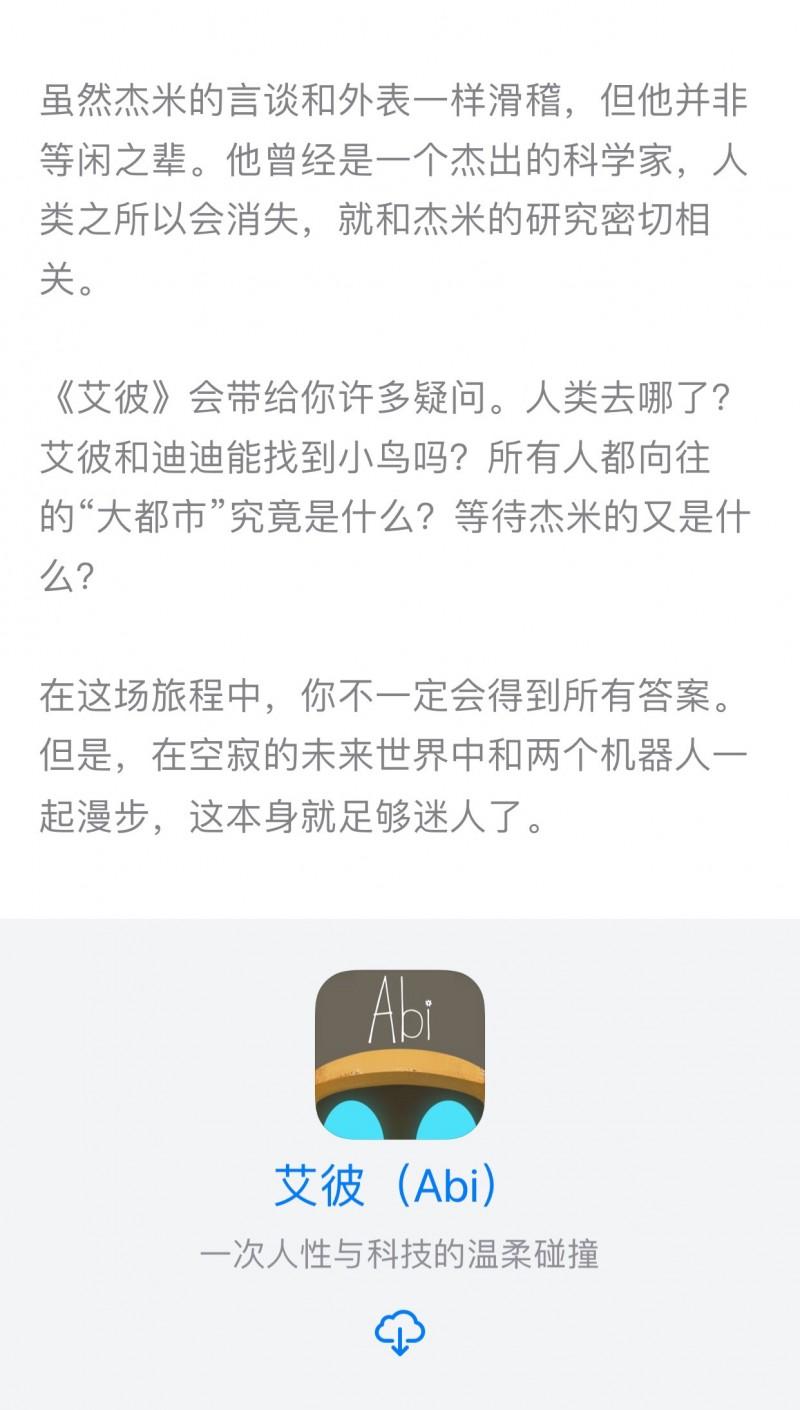 [已购]艾彼(Abi)-草蜢资源