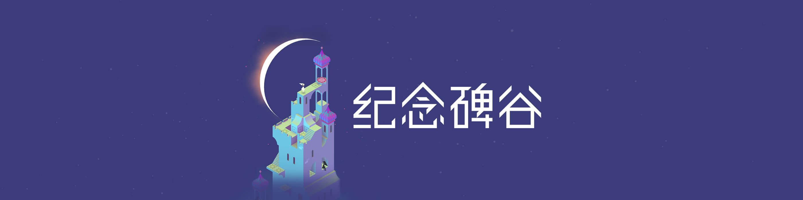 [内购]纪念碑谷 (Monument Valley)套装(1 and 2)-草蜢资源