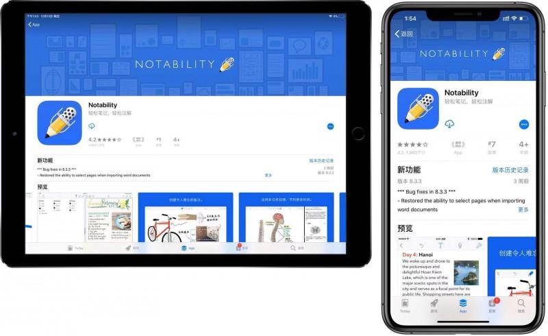 [已购]Notability-草蜢资源