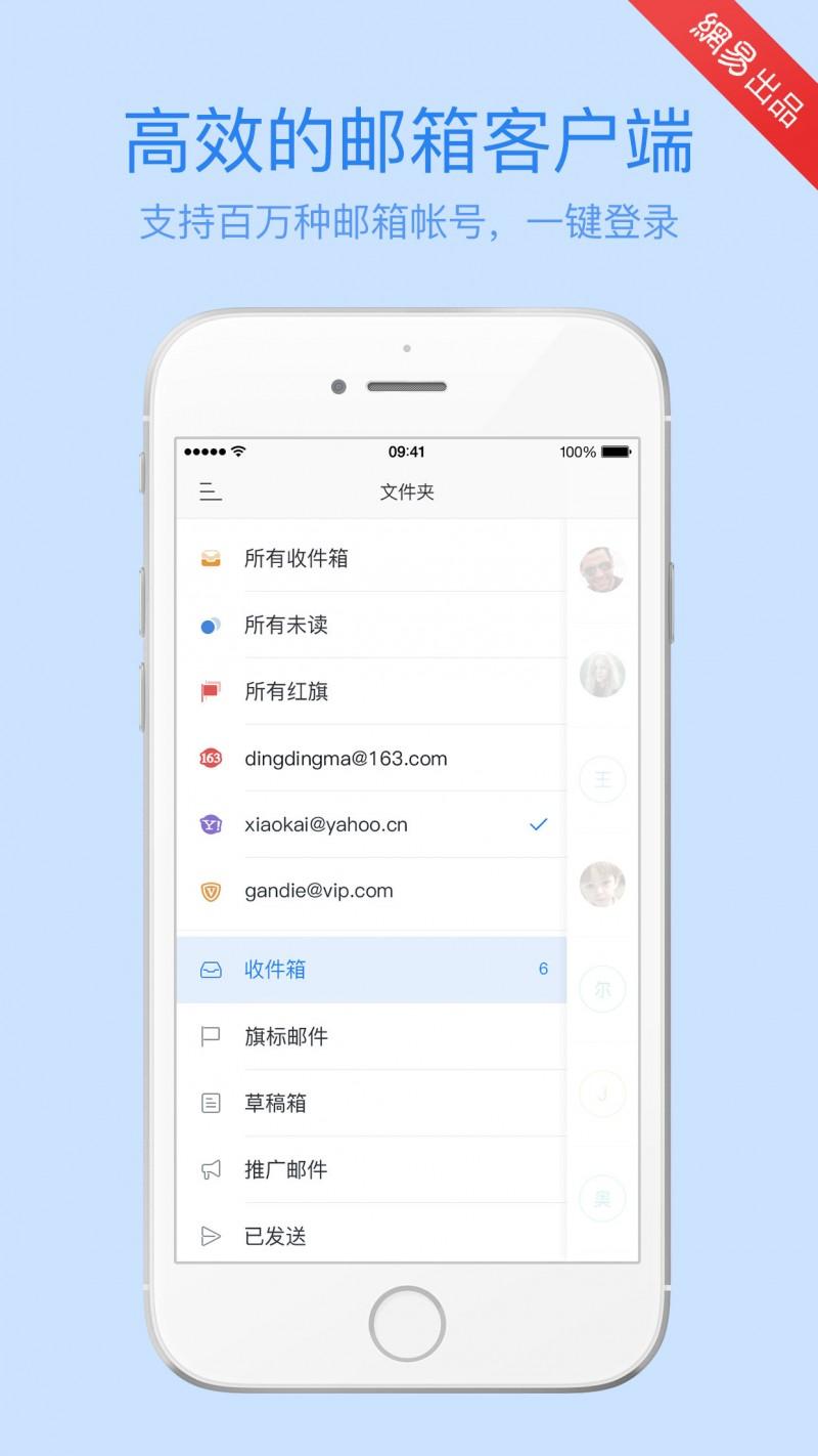 [已购]网易邮箱大师Pro-草蜢资源