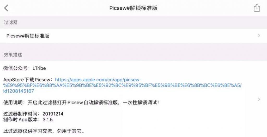 Picsew-长截图和长图拼接-草蜢资源