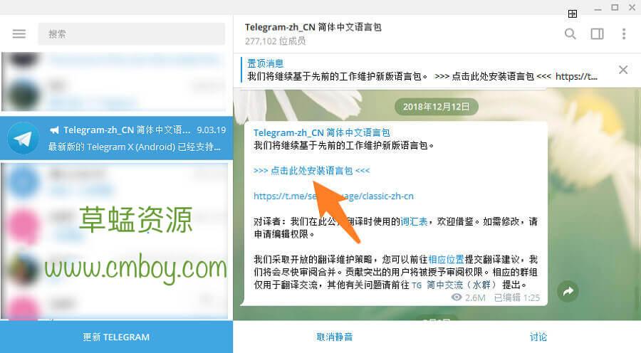Telegram (ios版):没有审查的隐私即时通讯工具-草蜢资源