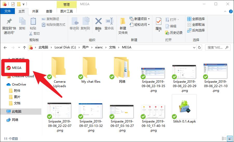 MEGA:海外免费网盘(全平台)-草蜢资源