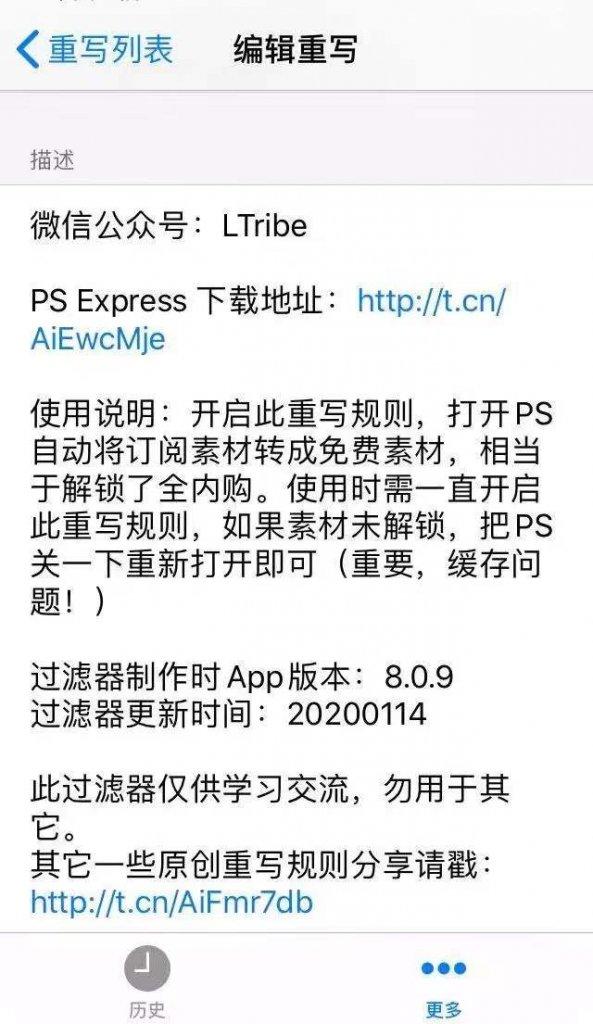 Photoshop Express解锁218RMB/年内购订阅-草蜢资源