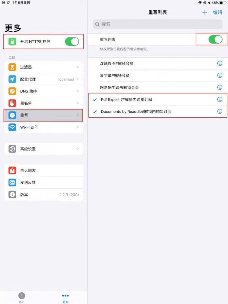 PDF 点睛(PDF Expert 7) 解锁年内购(353RMB / 年)-草蜢资源